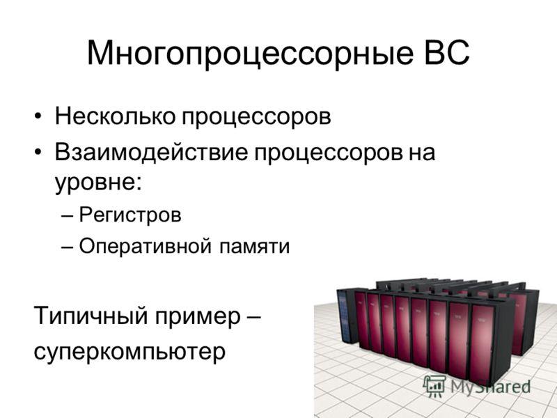 Многопроцессорные ВС Несколько процессоров Взаимодействие процессоров на уровне: –Регистров –Оперативной памяти Типичный пример – суперкомпьютер