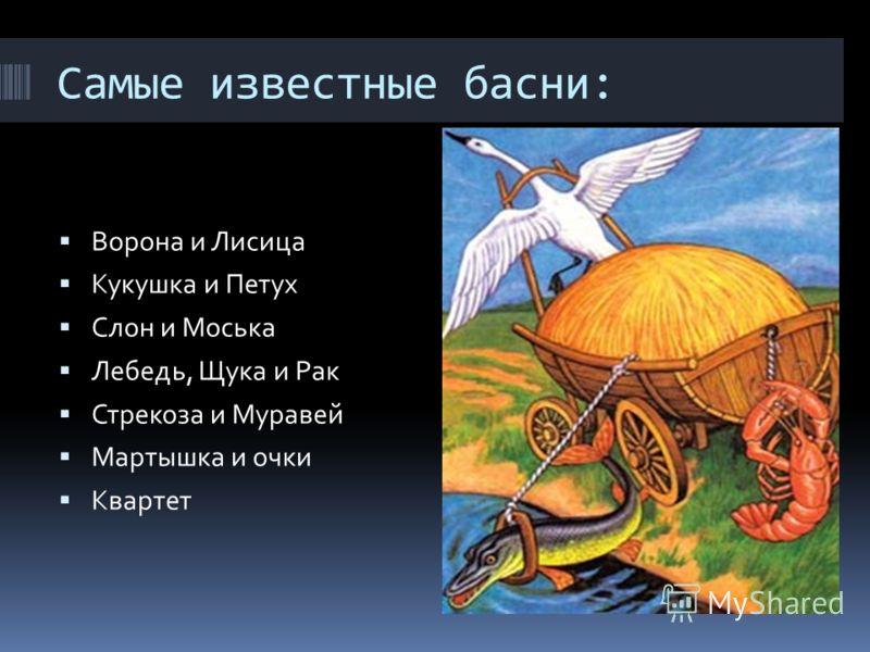 Самые известные басни: Ворона и Лисица Кукушка и Петух Слон и Моська Лебедь, Щука и Рак Стрекоза и Муравей Мартышка и очки Квартет