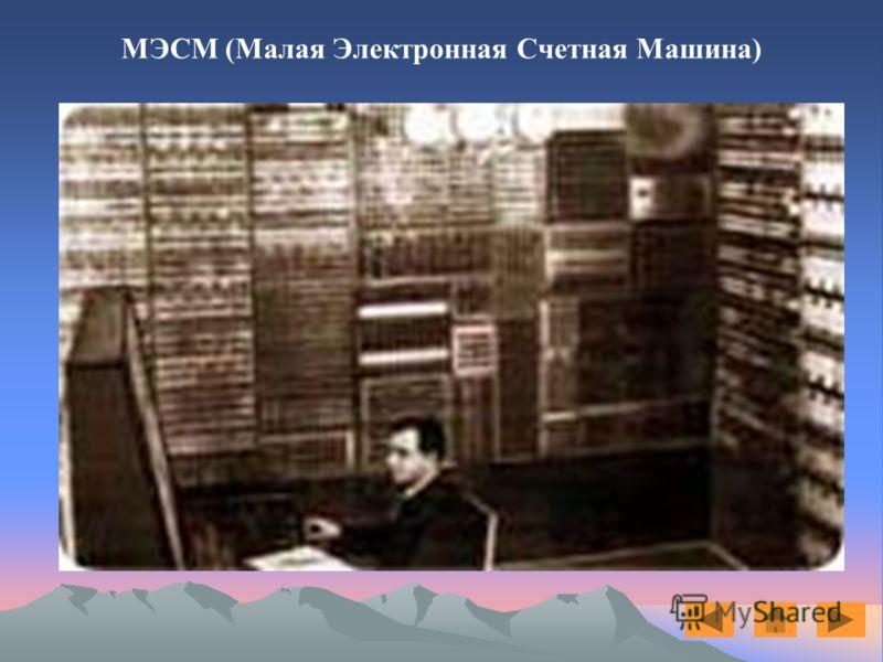 1951 год Ламповый элемент СЭСМ (Специализированной Электронной Счетной Машины) БЭСМ (Большая Электронная Счетная Машина) 1953 год