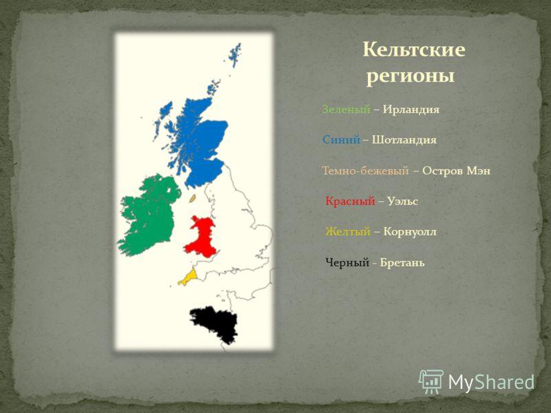 Зеленый – Ирландия Синий – Шотландия Темно-бежевый – Остров Мэн Красный – Уэльс Желтый – Корнуолл Черный - Бретань