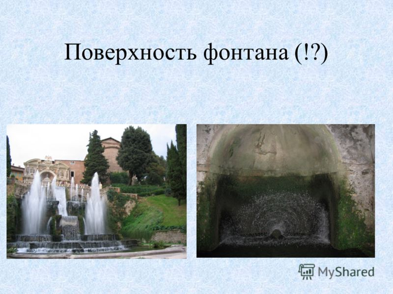 Поверхность фонтана (!?)