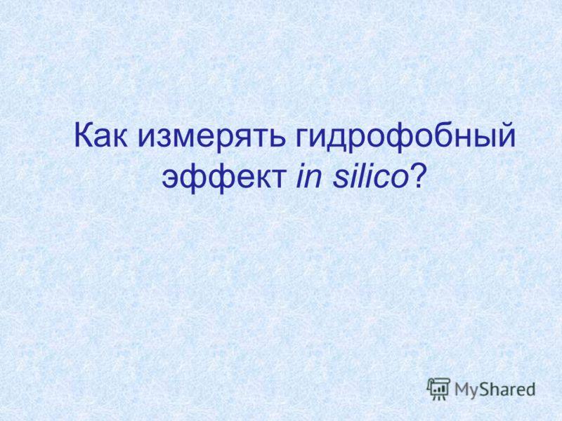Как измерять гидрофобный эффект in silico?