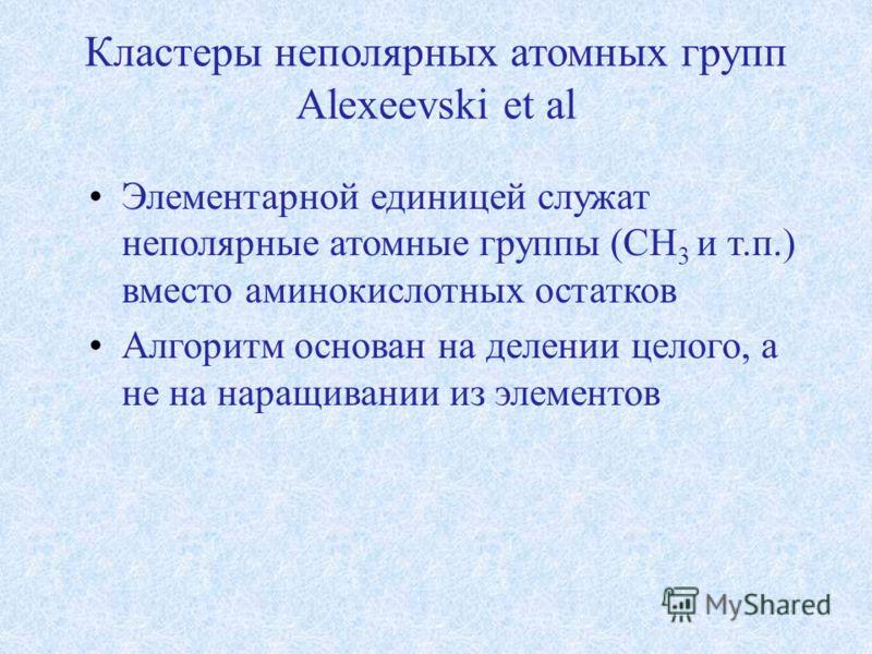 Кластеры неполярных атомных групп Alexeevski et al Элементарной единицей служат неполярные атомные группы (CH 3 и т.п.) вместо аминокислотных остатков Алгоритм основан на делении целого, а не на наращивании из элементов