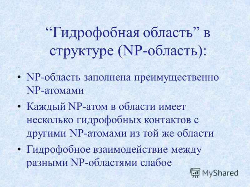 Гидрофобная область в структуре (NP-область): NP-область заполнена преимущественно NP-атомами Каждый NP-атом в области имеет несколько гидрофобных контактов с другими NP-атомами из той же области Гидрофобное взаимодействие между разными NP-областями