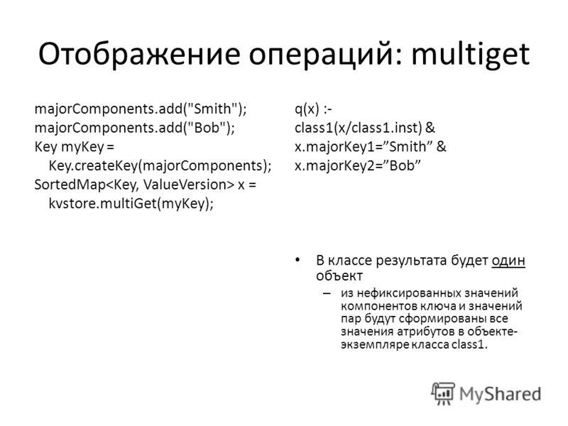 Отображение операций: multiget majorComponents.add(