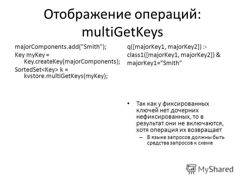 Отображение операций: multiGetKeys majorComponents.add(