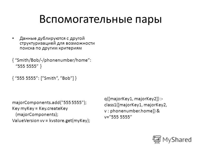 Вспомогательные пары Данные дублируются с другой структуризацией для возможности поиска по другим критериям { Smith/Bob/-/phonenumber/home: 555 5555 } { 555 5555: [Smith, Bob] } majorComponents.add(