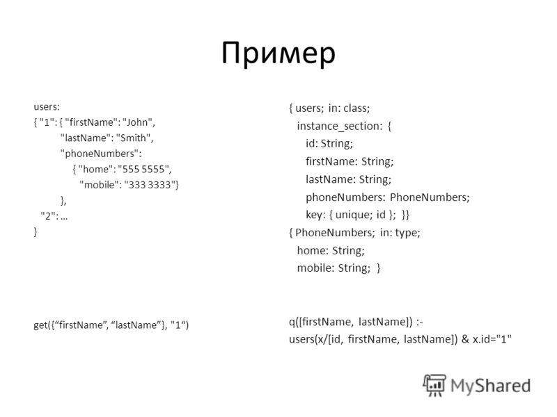 Пример users: {