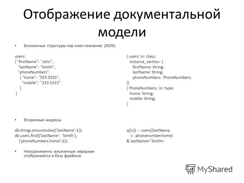Отображение документальной модели Вложенные структуры пар ключ-значение (JSON) users: {