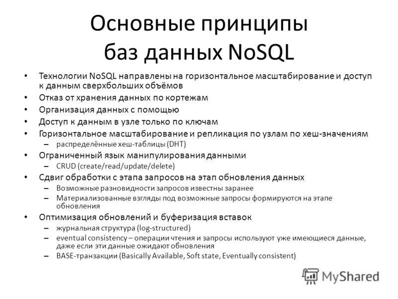 Основные принципы баз данных NoSQL Технологии NoSQL направлены на горизонтальное масштабирование и доступ к данным сверхбольших объёмов Отказ от хранения данных по кортежам Организация данных с помощью Доступ к данным в узле только по ключам Горизонт