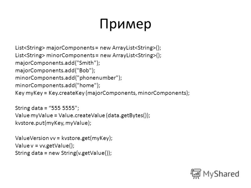 Пример List majorComponents = new ArrayList (); List minorComponents = new ArrayList (); majorComponents.add(