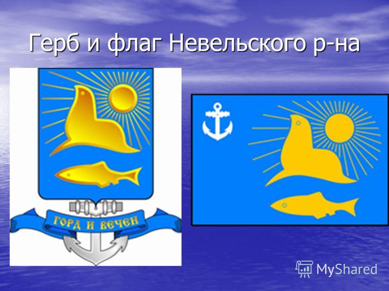 Герб и флаг Невельского р-на