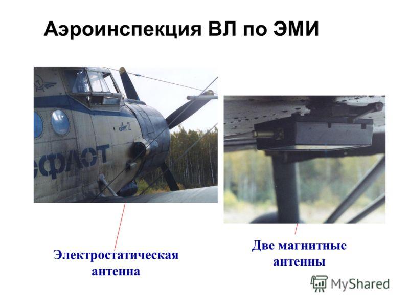 Аэроинспекция ВЛ по ЭМИ Электростатическая антенна Две магнитные антенны