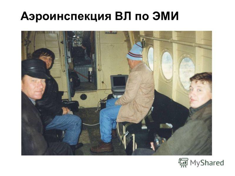 Аэроинспекция ВЛ по ЭМИ