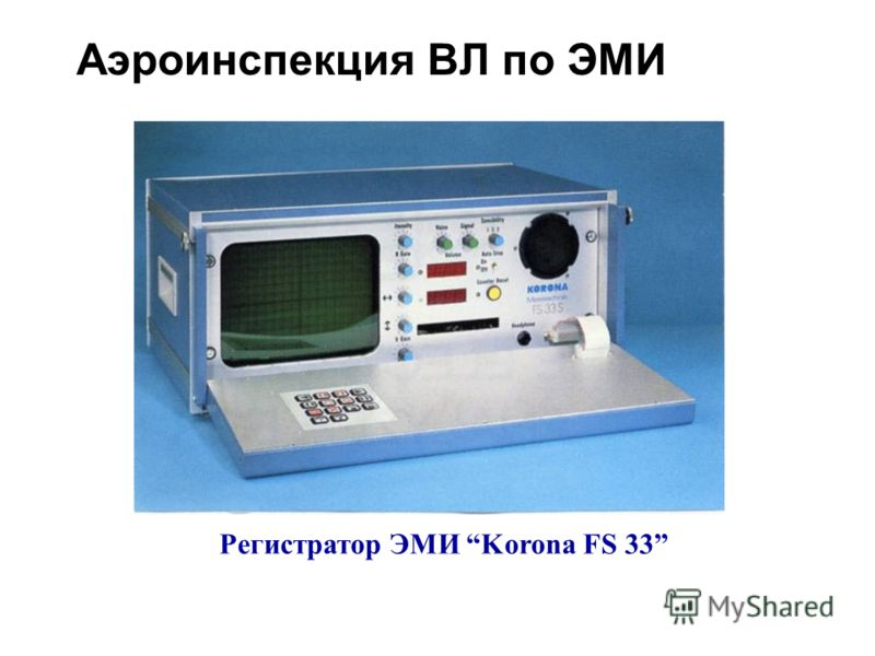 Аэроинспекция ВЛ по ЭМИ Регистратор ЭМИ Korona FS 33