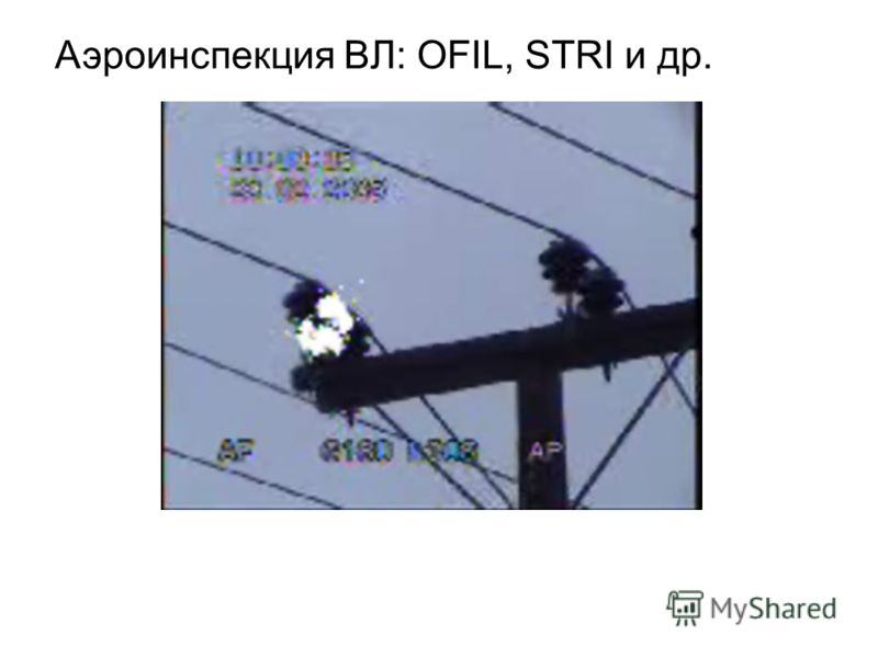 Аэроинспекция ВЛ: OFIL, STRI и др.