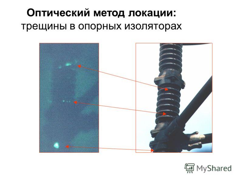 Оптический метод локации: трещины в опорных изоляторах