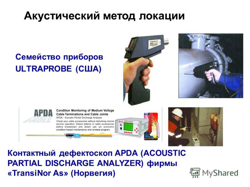 Семейство приборов ULTRAPROBE (США) Контактный дефектоскоп APDA (ACOUSTIC PARTIAL DISCHARGE ANALYZER) фирмы «TransiNor As» (Норвегия)