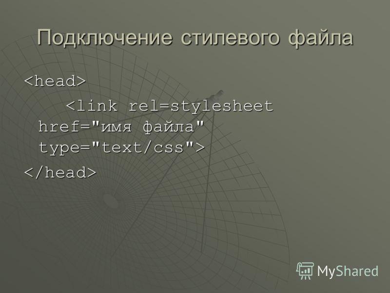 Подключение стилевого файла