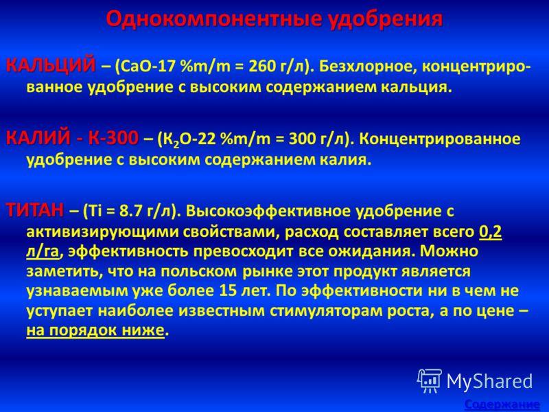 Однокомпонентные удобрения КАЛЬЦИЙ КАЛЬЦИЙ – (СаО-17 %m/m = 260 г/л). Безхлорное, концентриро- ванное удобрение с высоким содержанием кальция. КАЛИЙ - К-300 КАЛИЙ - К-300 – (К 2 О-22 %m/m = 300 г/л). Концентрированное удобрение с высоким содержанием