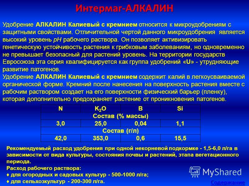 Интермаг-АЛКАЛИН Удобрение АЛКАЛИН Калиевый с кремнием относится к микроудобрениям с защитными свойствами. Отличительной чертой данного микроудобрения является высокий уровень рН рабочего раствора. Он позволяет активизировать генетическую устойчивост