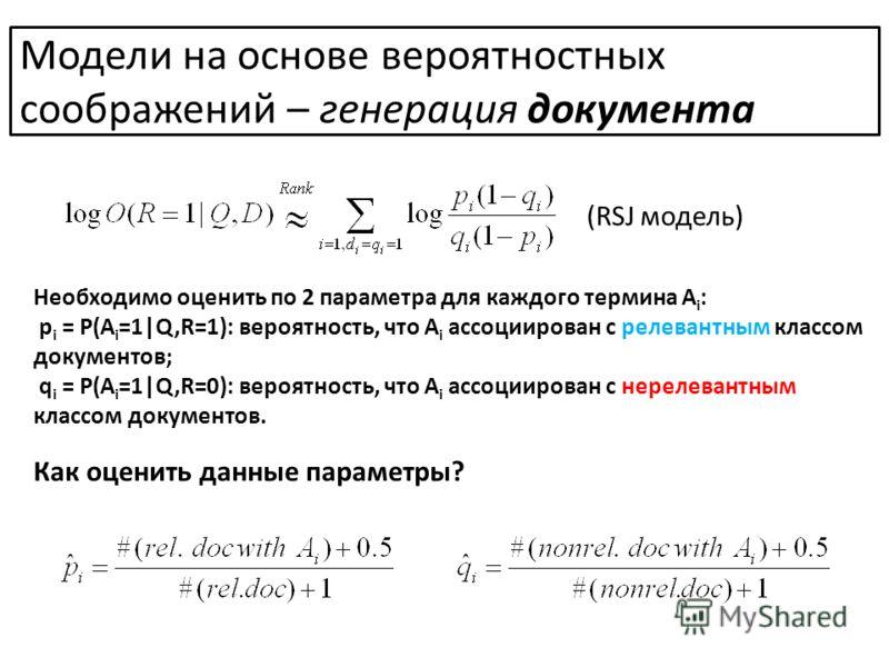 Необходимо оценить по 2 параметра для каждого термина A i : p i = P(A i =1|Q,R=1): вероятность, что A i ассоциирован с релевантным классом документов; q i = P(A i =1|Q,R=0): вероятность, что A i ассоциирован с нерелевантным классом документов. (RSJ м
