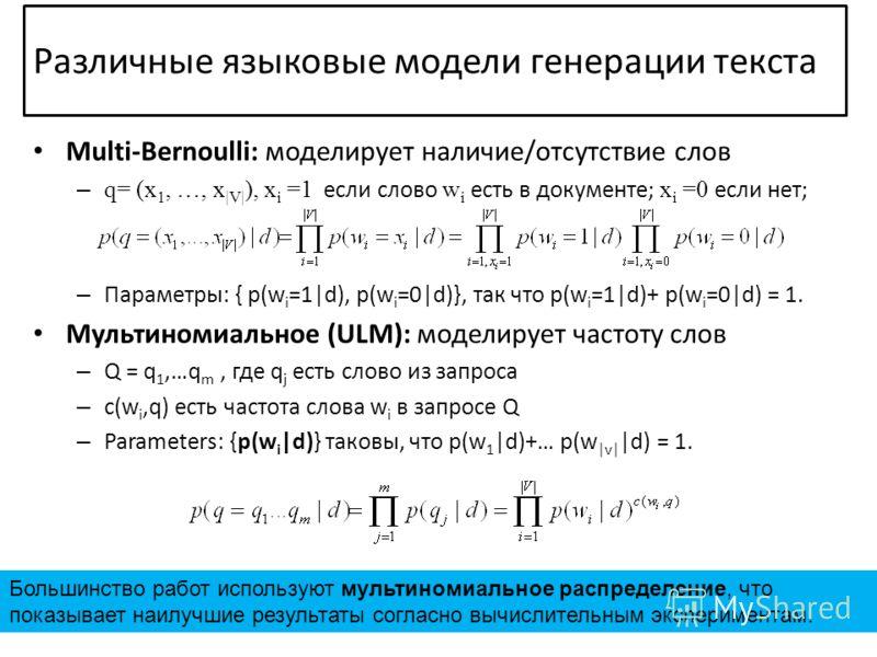Multi-Bernoulli: моделирует наличие/отсутствие слов – q= (x 1, …, x |V| ), x i =1 если слово w i есть в документе; x i =0 если нет; – Параметры: { p(w i =1|d), p(w i =0|d)}, так что p(w i =1|d)+ p(w i =0|d) = 1. Мультиномиальное (ULM): моделирует час