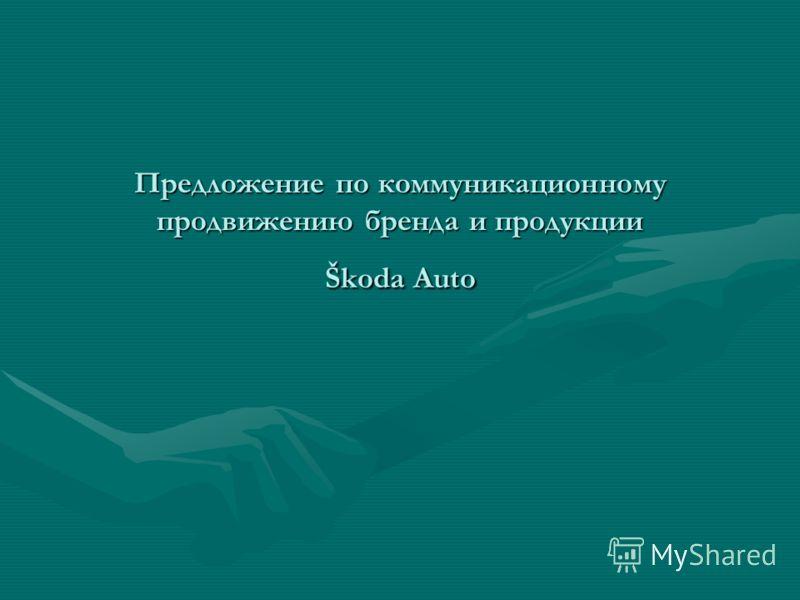 Предложение по коммуникационному продвижению бренда и продукции Škoda Auto