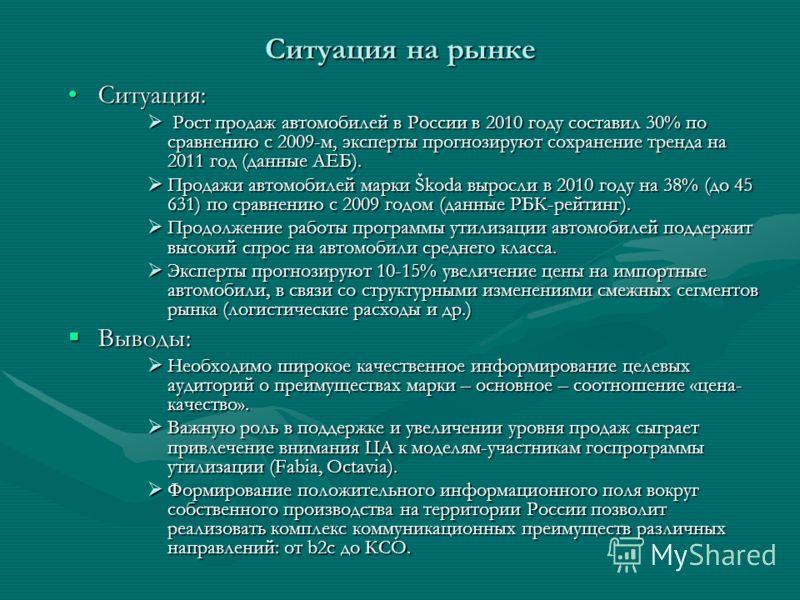 Ситуация на рынке Ситуация:Ситуация: Рост продаж автомобилей в России в 2010 году составил 30% по сравнению с 2009-м, эксперты прогнозируют сохранение тренда на 2011 год (данные АЕБ). Рост продаж автомобилей в России в 2010 году составил 30% по сравн