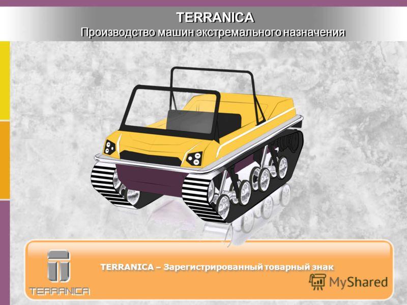 TERRANICA Производство машин экстремального назначения TERRANICA – Зарегистрированный товарный знак