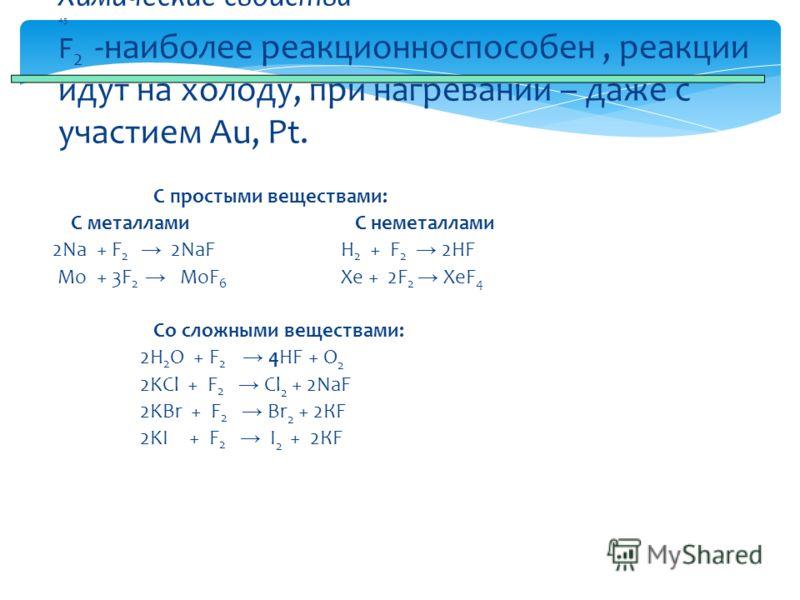 С простыми веществами: С металлами С неметаллами 2Na + F 2 2NaF H 2 + F 2 2HF Mo + 3F 2 MoF 6 Xe + 2F 2 XeF 4 Со сложными веществами: 2H 2 O + F 2 4HF + O 2 2KCl + F 2 Cl 2 + 2NaF 2KBr + F 2 Br 2 + 2КF 2KI + F 2 I 2 + 2КF Химические свойства 45 F 2 -