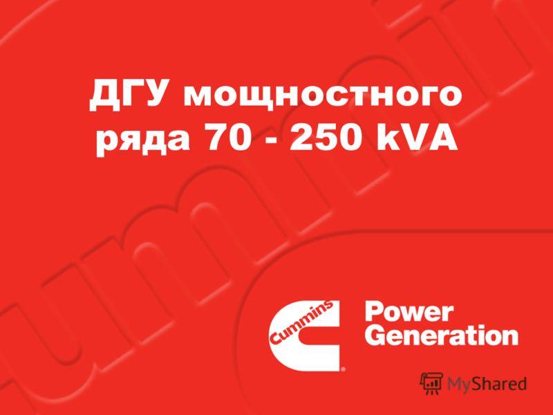 ДГУ мощностного ряда 70 - 250 kVA