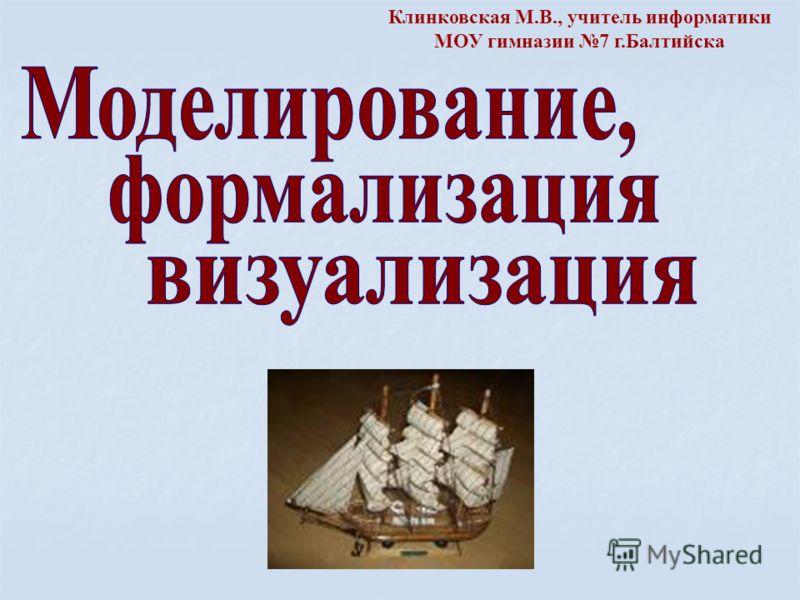 Клинковская М.В., учитель информатики МОУ гимназии 7 г.Балтийска