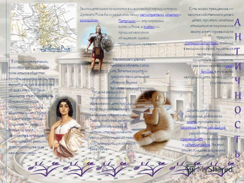 Древний Рим Законодательные полномочия в классический период истории Древнего Рима были разделены между магистратами, сенатом и комициями.магистратамисенатом комициями ПатрицииПатриции это коренные жители Рима, а плебеи пришлое население, обладавшее,