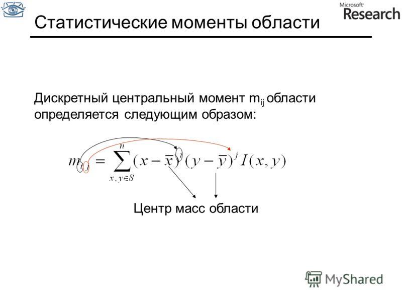Статистические моменты области Дискретный центральный момент m ij области определяется следующим образом: Центр масс области