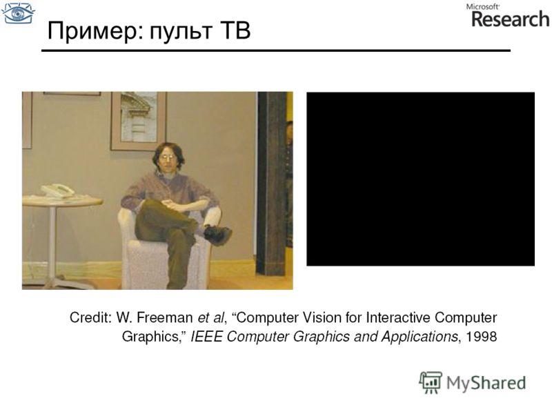 Пример: пульт ТВ