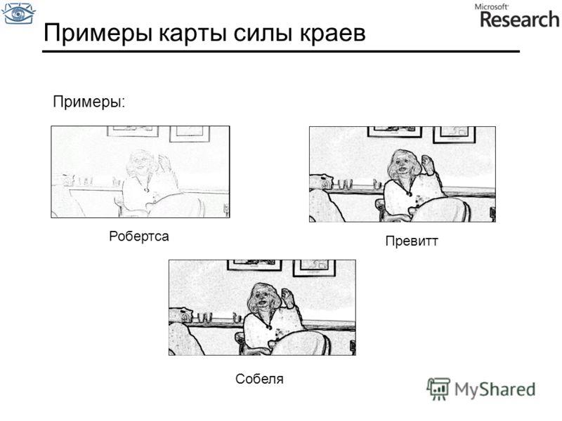 Примеры карты силы краев Примеры: Робертса Превитт Собеля