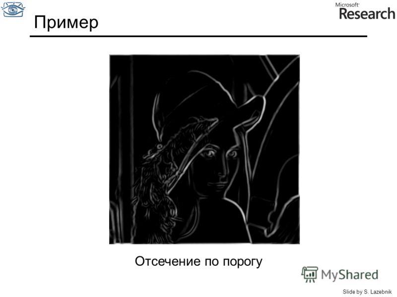 Пример Отсечение по порогу Slide by S. Lazebnik