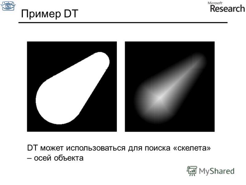 Пример DT DT может использоваться для поиска «скелета» – осей объекта
