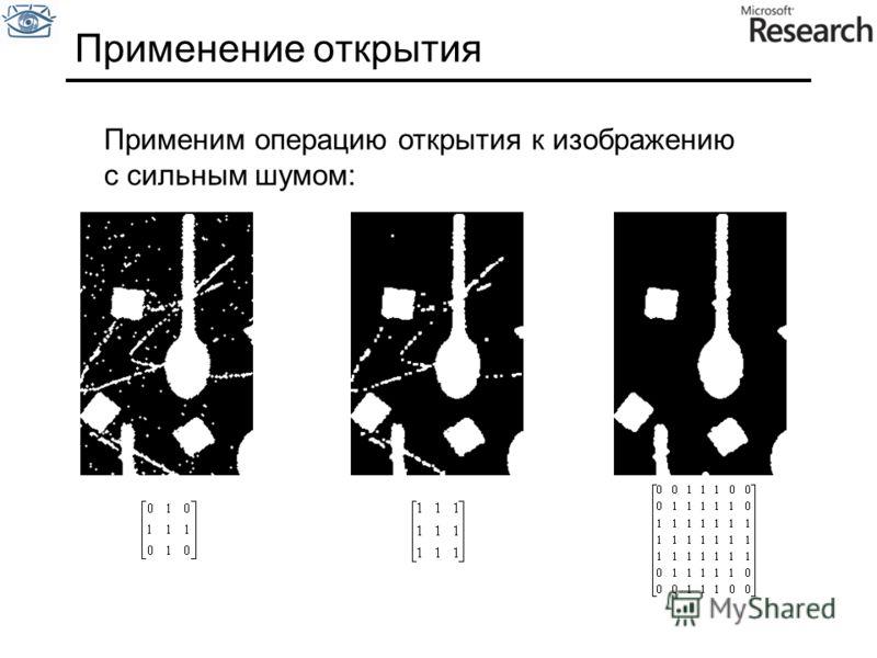 Применение открытия Применим операцию открытия к изображению с сильным шумом: