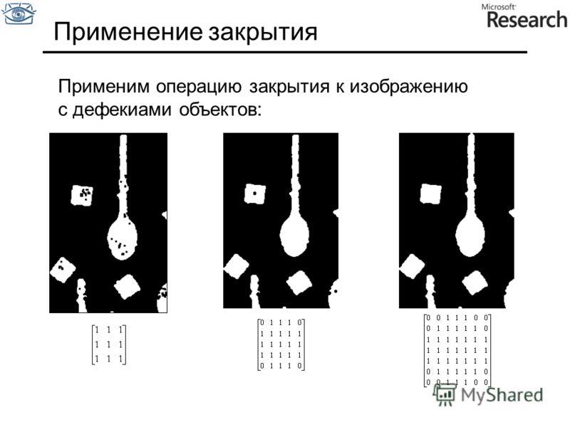 Применение закрытия Применим операцию закрытия к изображению с дефекиами объектов: