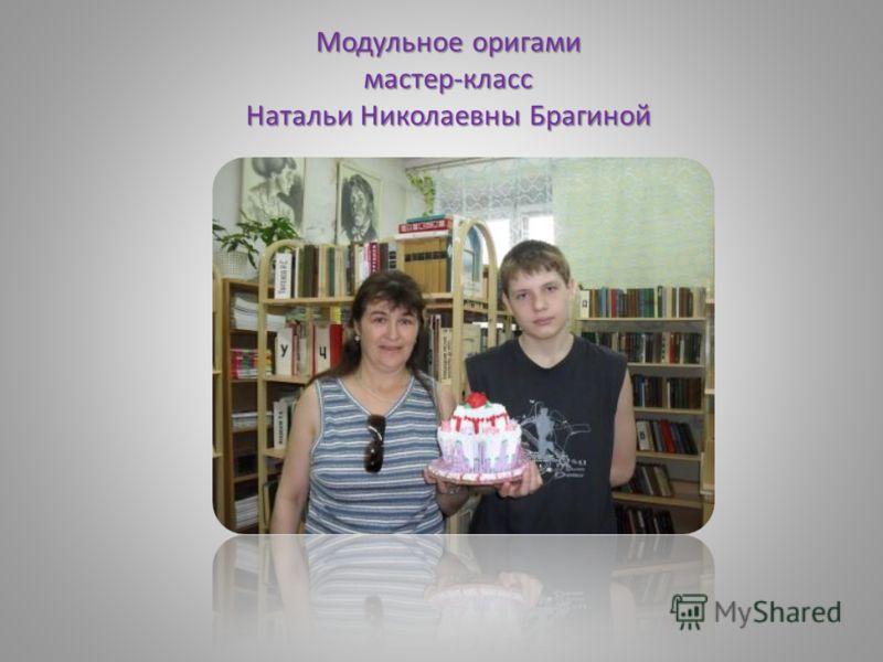 Модульное оригами мастер-класс Натальи Николаевны Брагиной