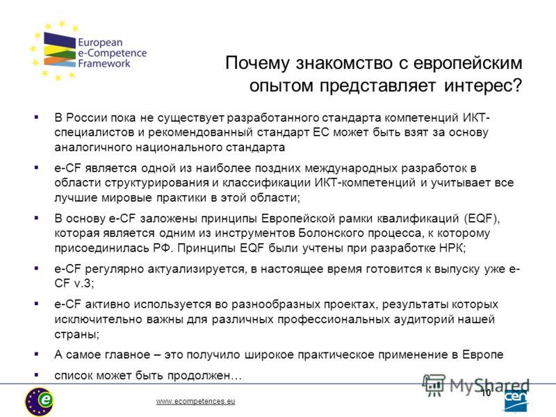 Почему знакомство с европейским опытом предстaвляет интерес? В России пока не существует разработанного стандарта компетенций ИКТ- специалистов и рекомендованный стандарт ЕС может быть взят за основу аналогичного национального стандарта e-CF является