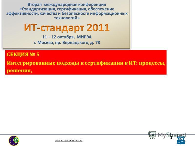 СЕКЦИЯ 5 Интегрированные подходы к сертификации в ИТ: процессы, решения, www.ecompetences.eu 2