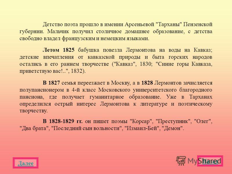 В 1828-1829 гг. он пишет поэмы