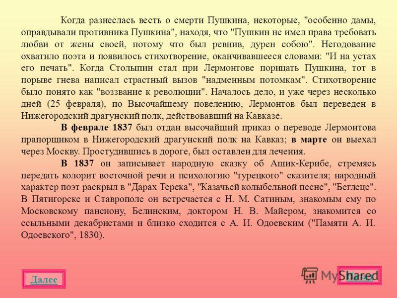 Далее Назад Когда разнеслась весть о смерти Пушкина, некоторые,