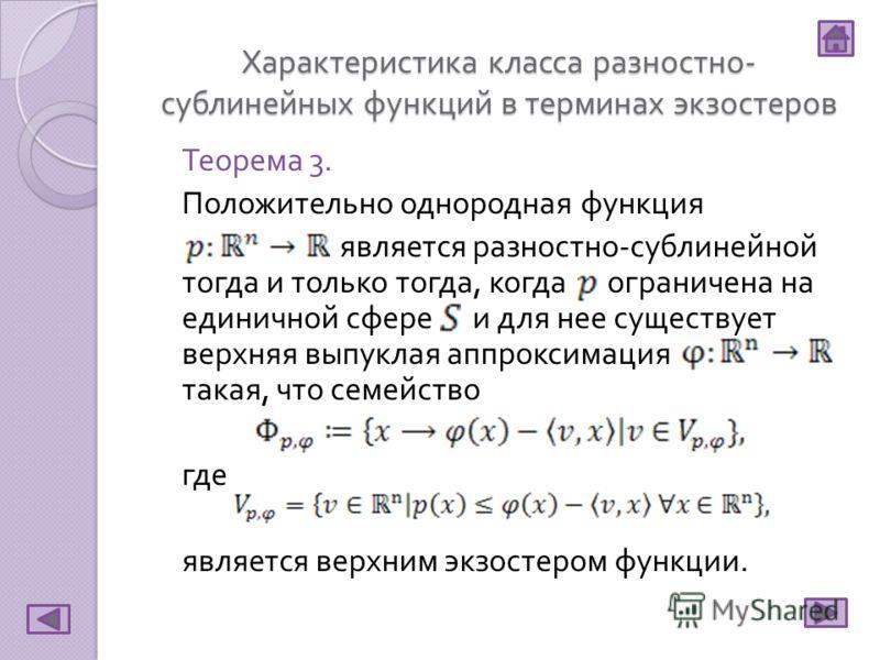 Характеристика класса разностно - сублинейных функций в терминах экзостеров Теорема 3. Положительно однородная функция является разностно - сублинейной тогда и только тогда, когда ограничена на единичной сфере и для нее существует верхняя выпуклая ап