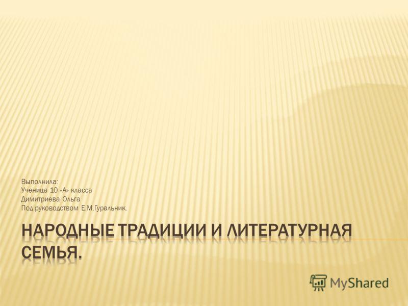 Выполнила: Ученица 10 «А» класса Димитриева Ольга Под руководством Е.М.Гуральник.