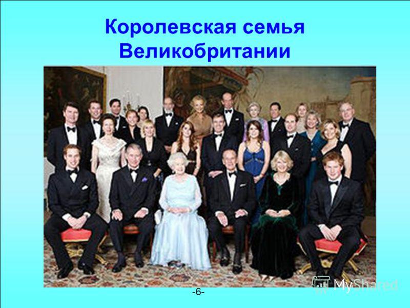 Королевская семья Великобритании -6-
