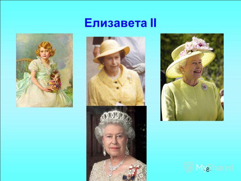 Елизавета II -8-